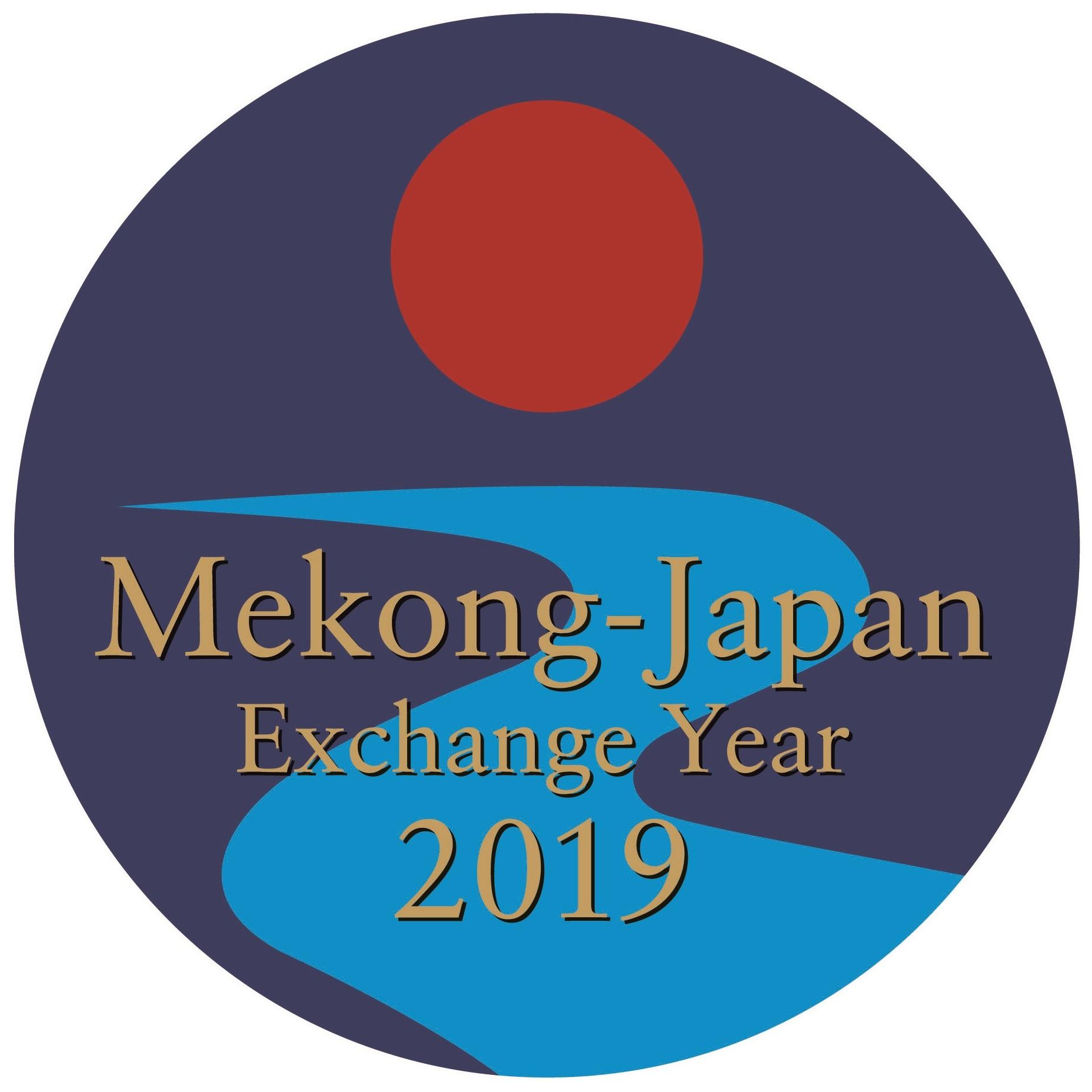 日メコン交流年2019ロゴマーク